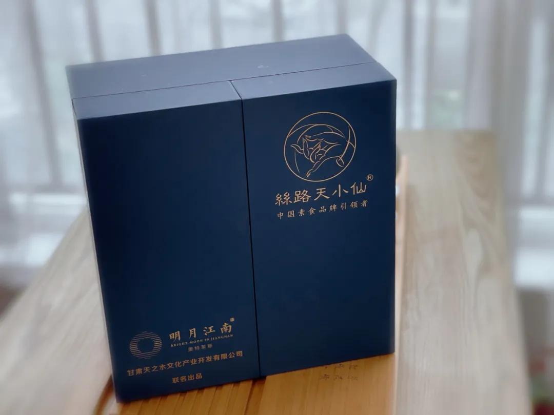 这份中秋福利请查收 ▏丝路天小仙礼盒代表我的心