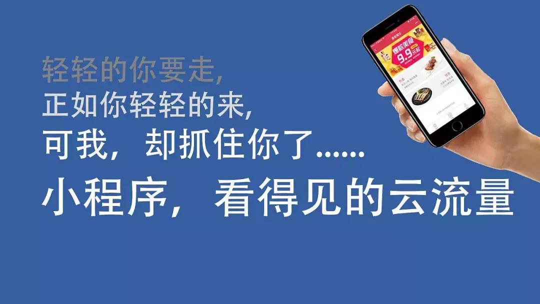 干货分享,微信小程序18种推广方法,拿走不谢!