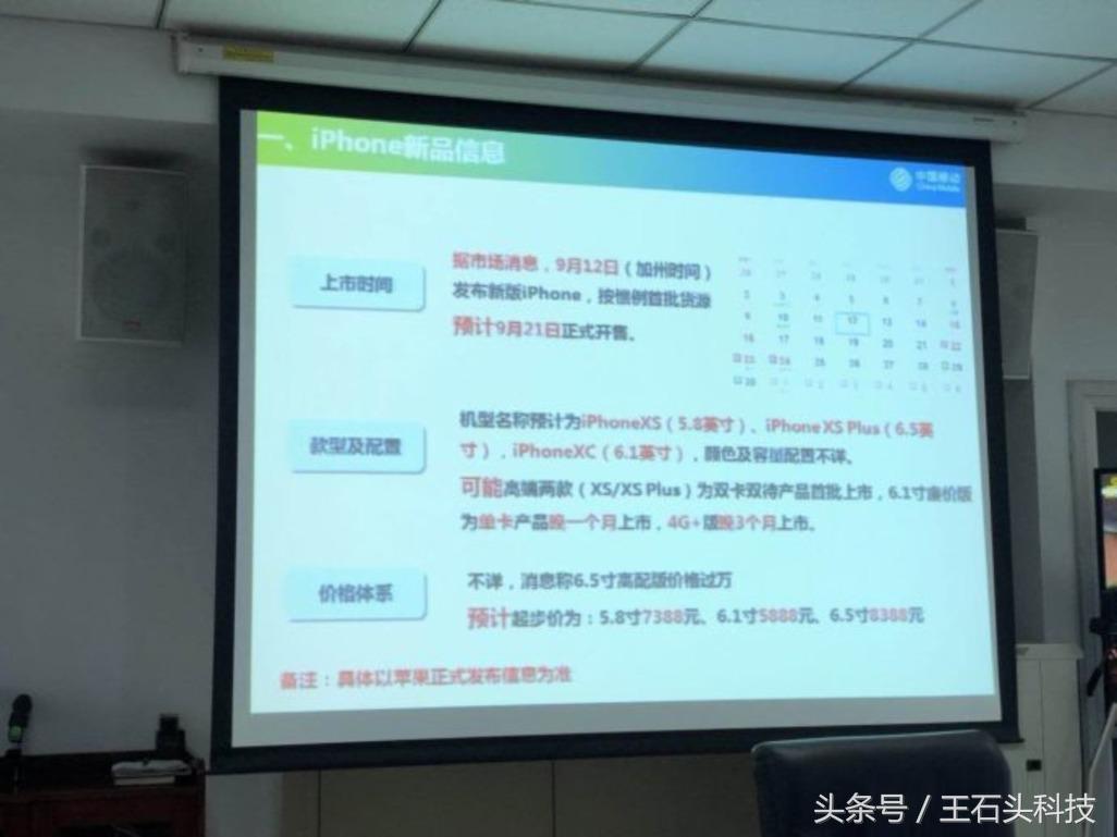 """五年以后,iPhone 4C要""""重归""""?中国营运商泄漏新手机取名!"""