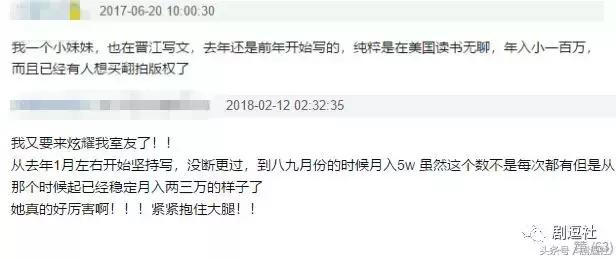 晋江小透明一个月收入(晋江新人很难混吗)