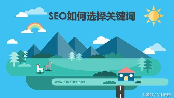 seo网站关键词优化SEO关键词优化提升网站搜索排