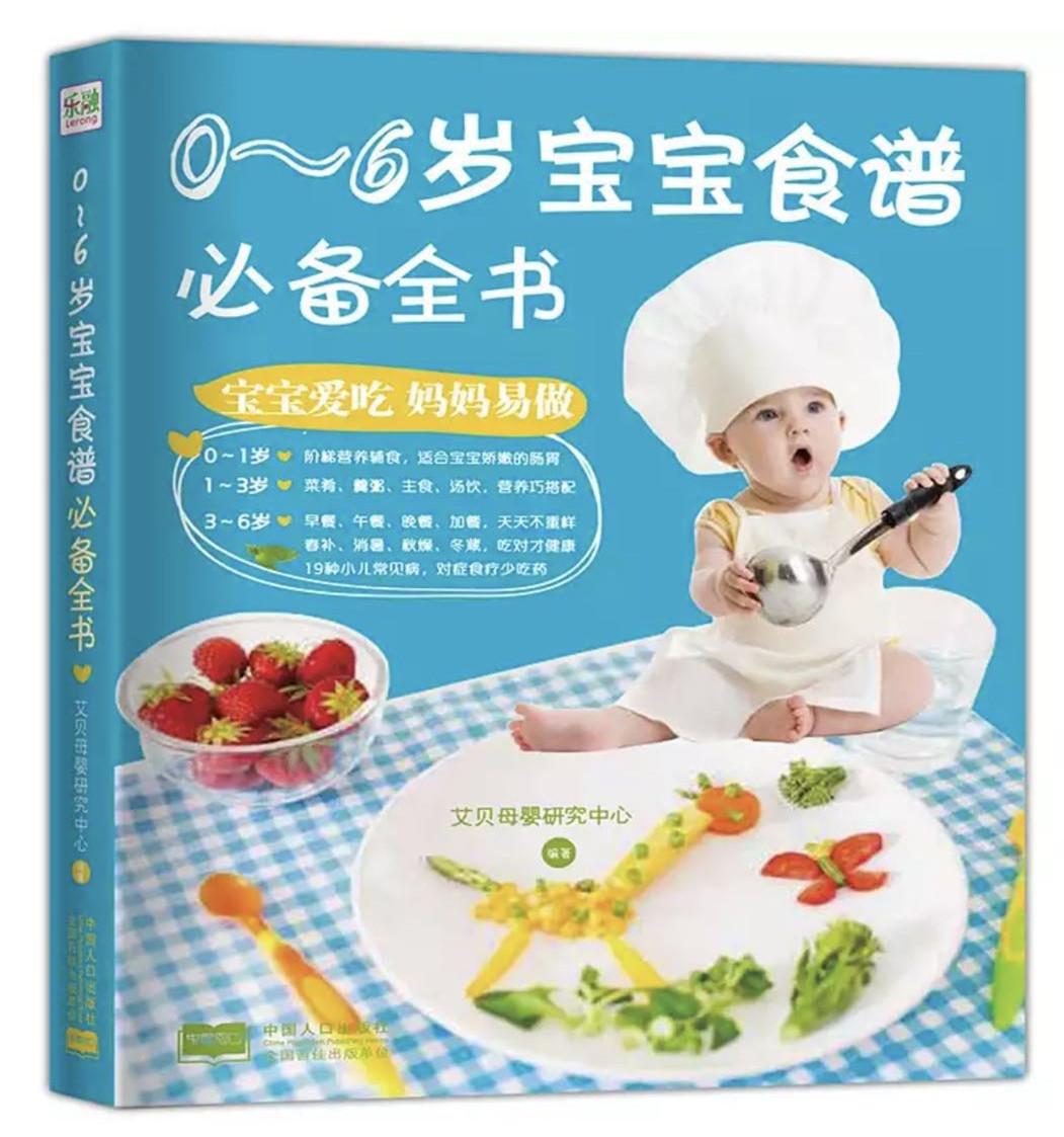 《0-6岁宝宝食谱必备全书》,再也找不到比这更全的宝宝食谱啦!