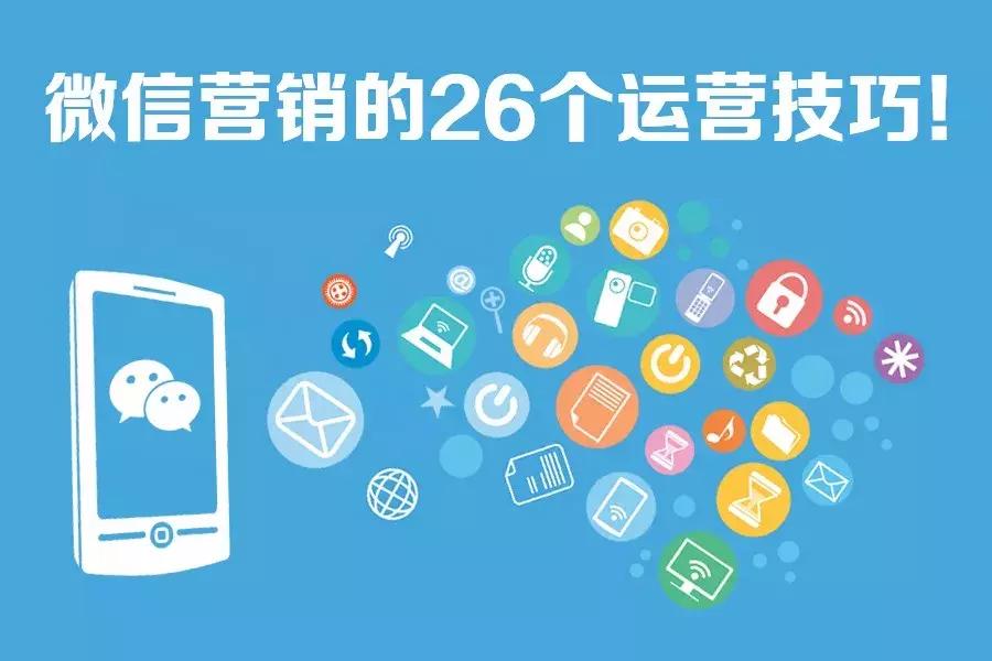 微信营销的26个运营技巧