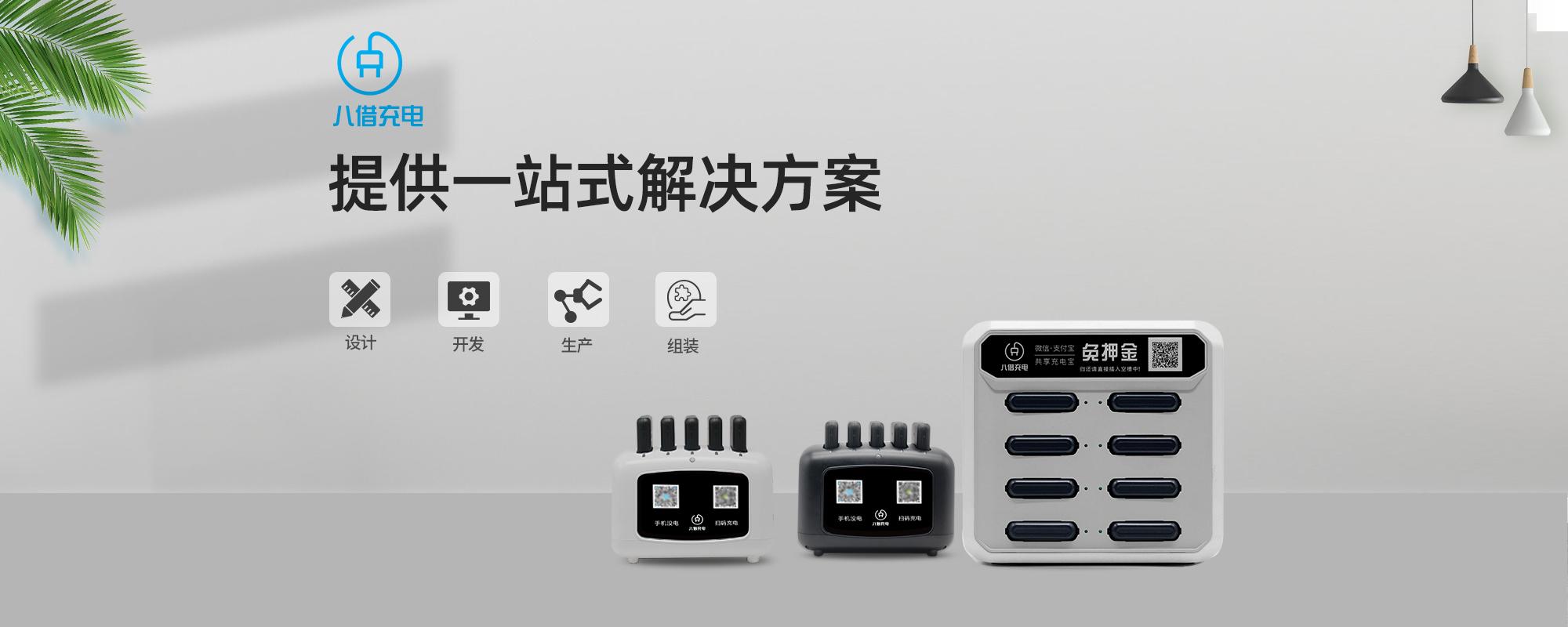 深圳共享充电宝解决方案