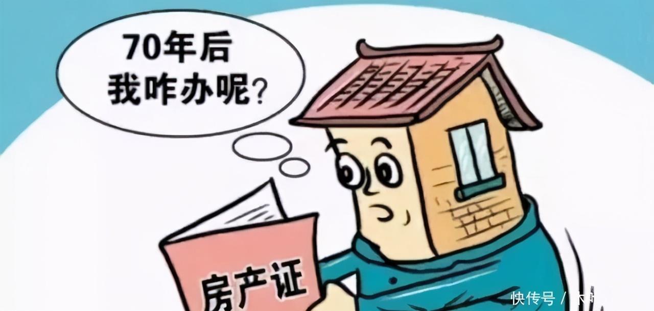 房子70年「产权」到期后归谁?