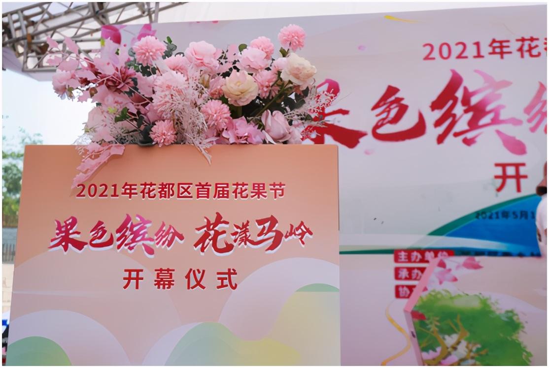 果色缤纷•花漾马岭,2021年花都区首届花果节盛大开启