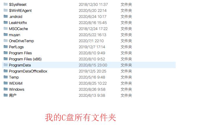 C盘中的哪些文件夹可以删?
