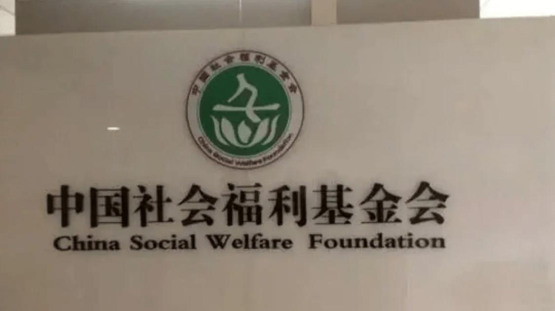 中国社会福利基金会回应涉嫌套捐 套捐是怎么回事?