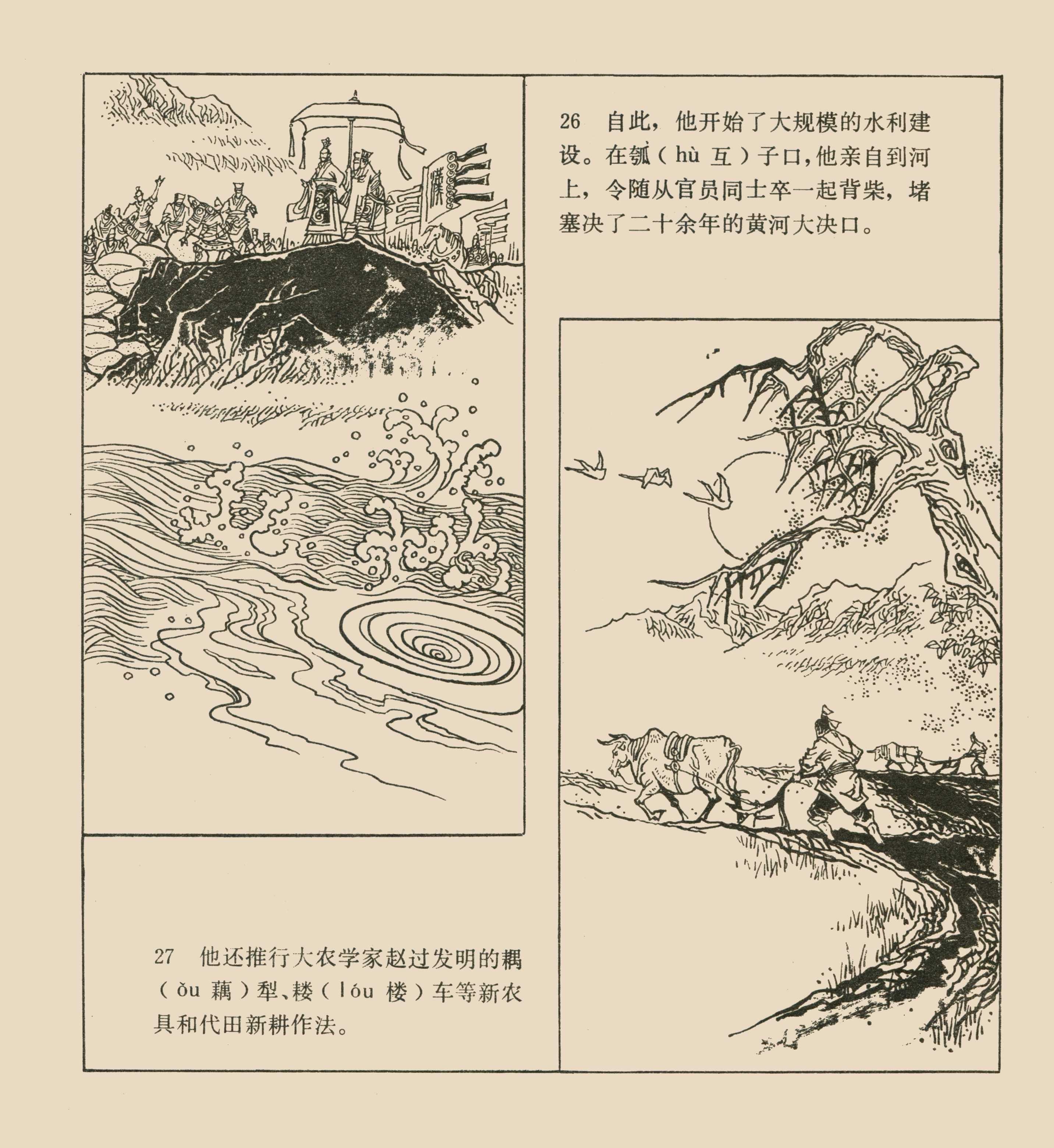 精品连环画-汉武帝,窦世魁绘