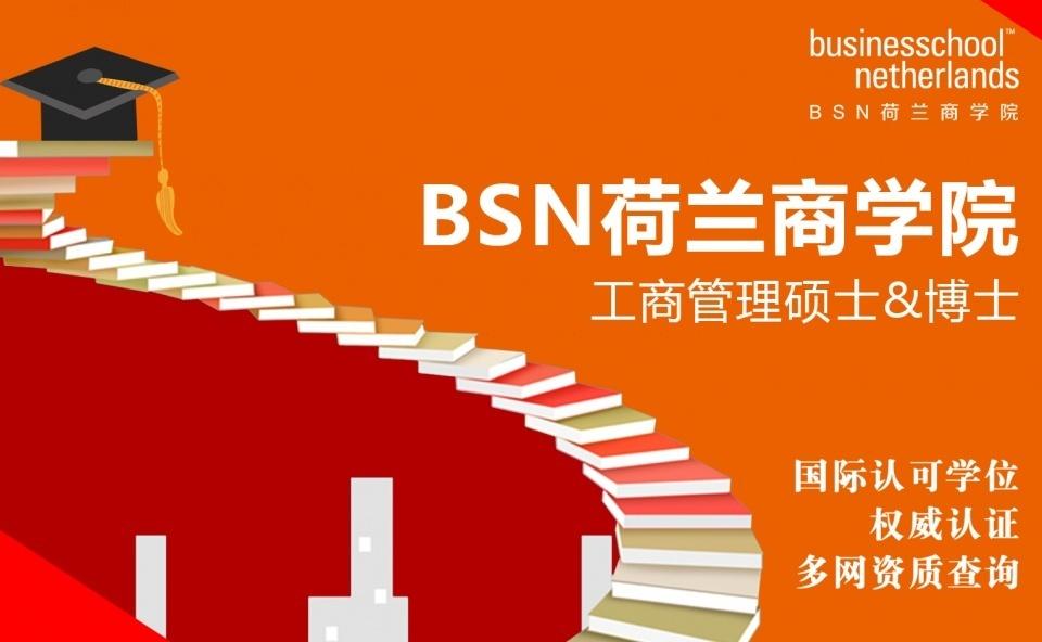 BSN博士班参访连续17年中国500最具价值品牌读者出版集团