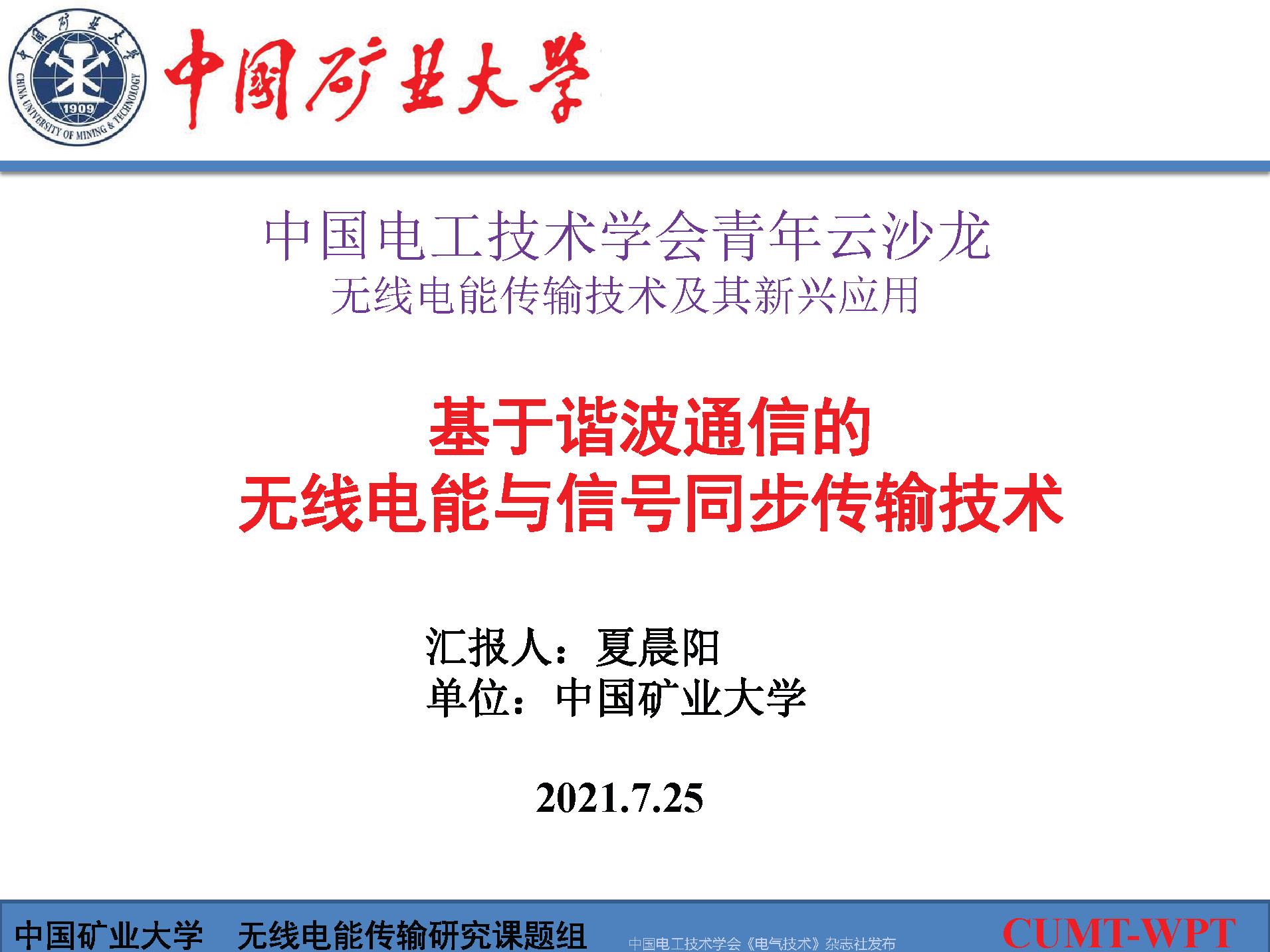中國礦大夏晨陽教授:基于諧波通信的無線電能與信號同步傳輸技術
