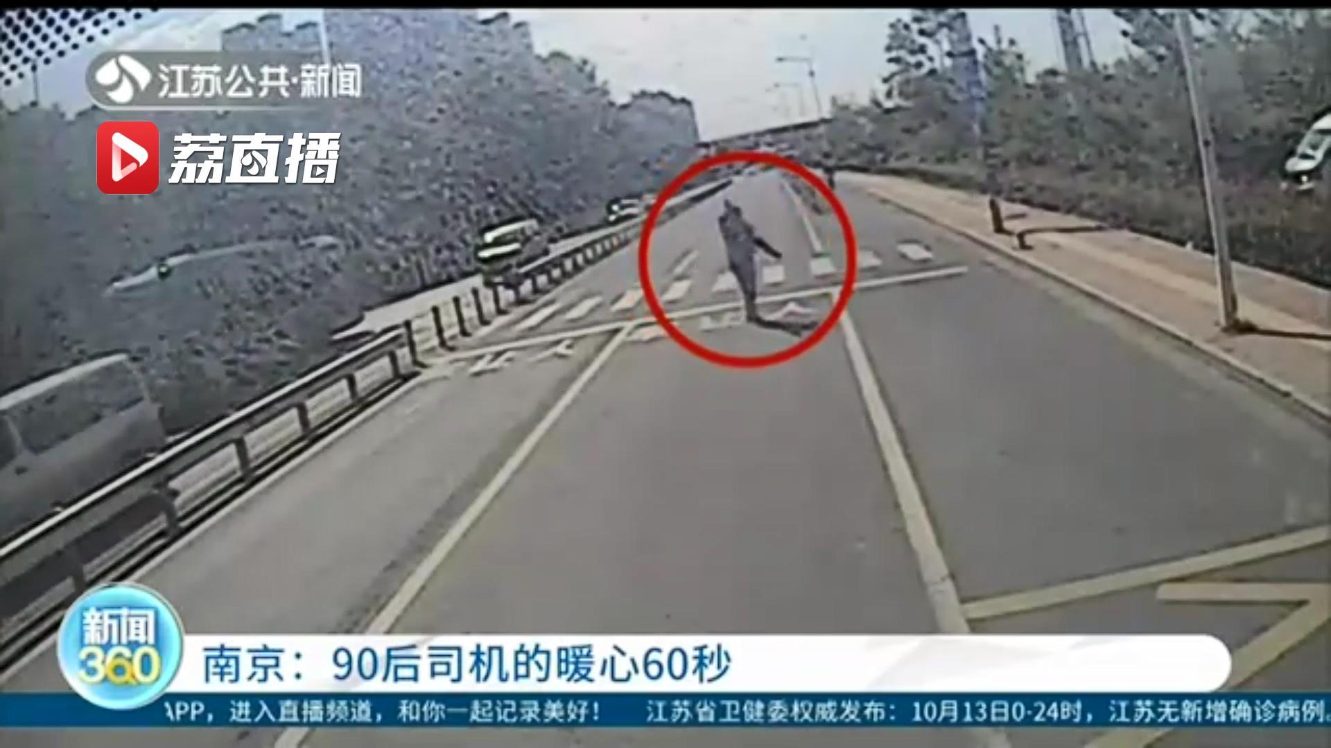 停靠了足足60秒只为等两位老人上车 南京这个90后司机举动暖心了