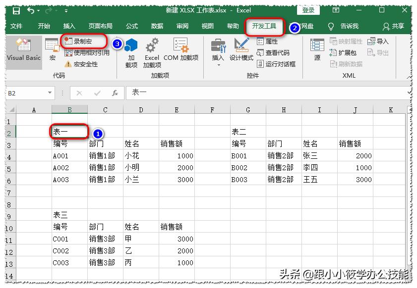 """Excel中的""""宏""""你了解吗?花3分钟教你录制一个简单的宏"""