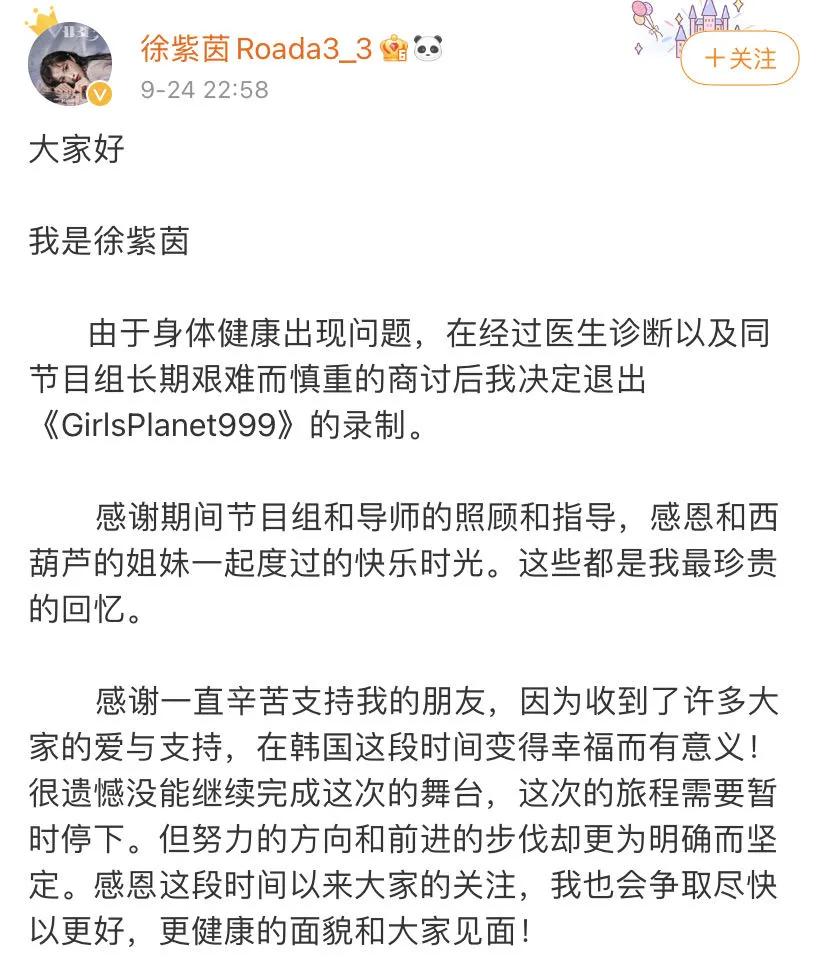 中国选手徐紫茵为何退赛;BLACKPINK成员机场路身着大牌?