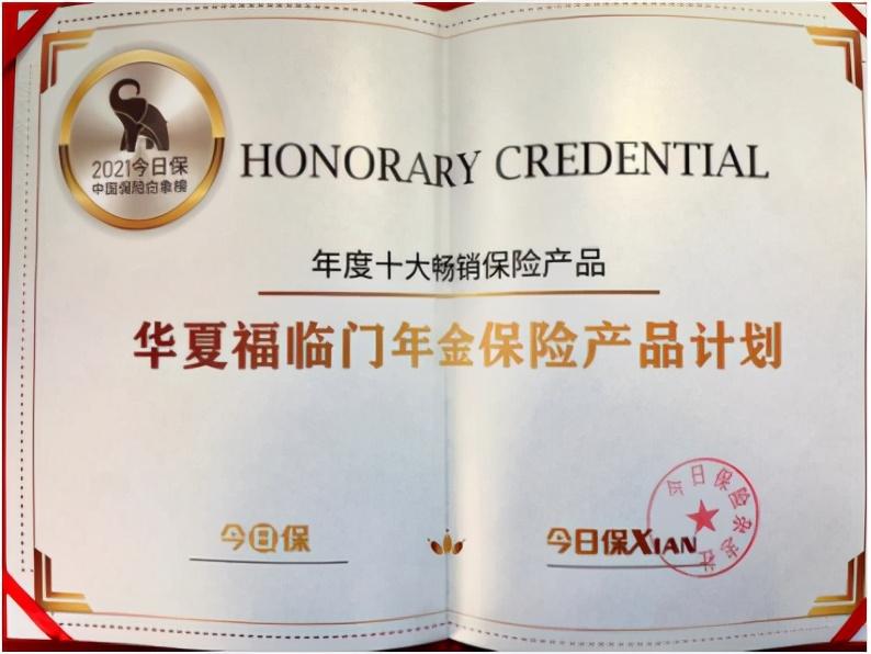 华夏保险福临门、南山松双双入选年度保险产品