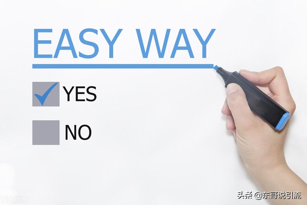 线上引流最快的方法就是不走弯路