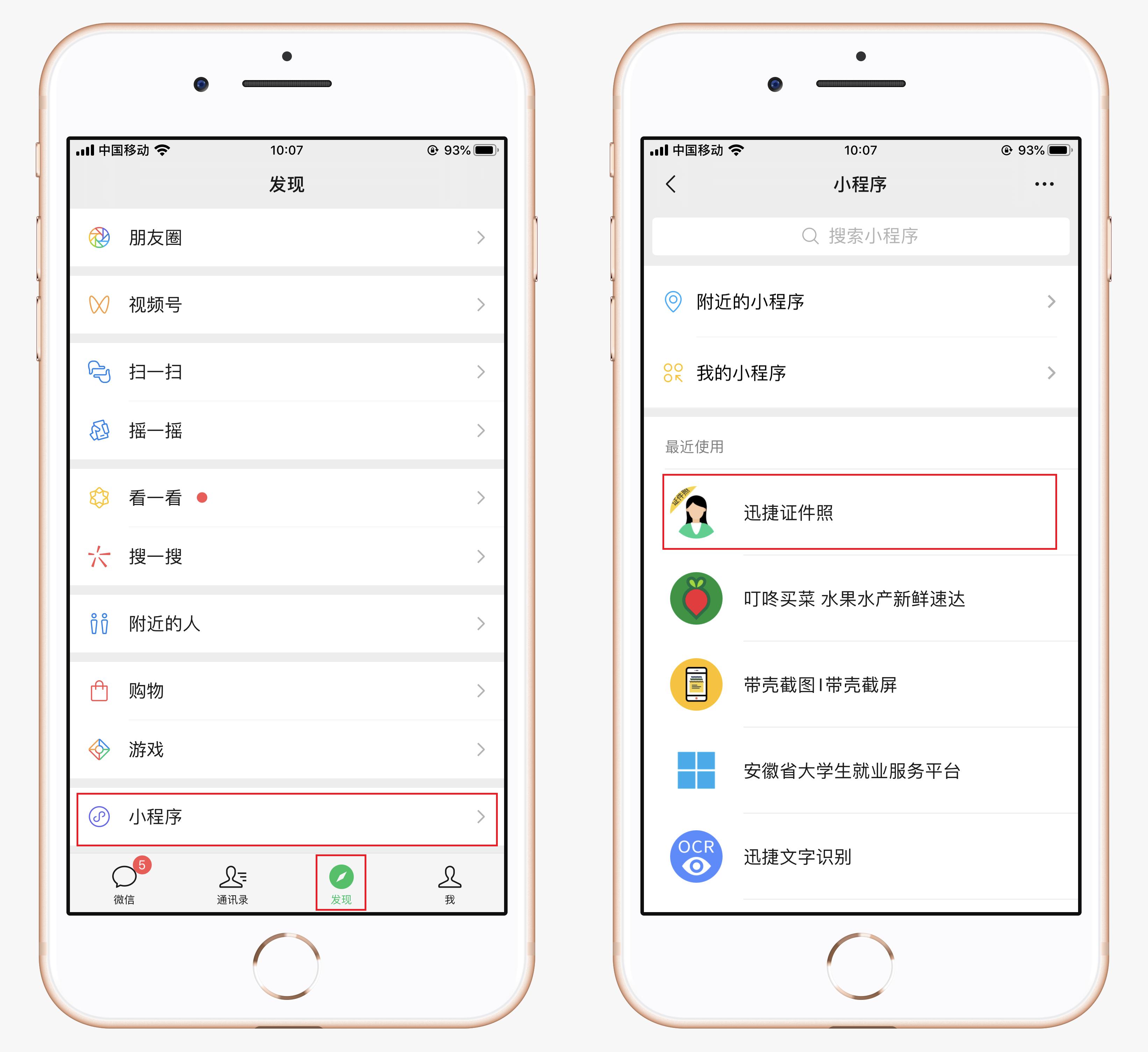 证件照制作app免费(证件照制作在线)插图1