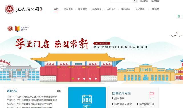 """网传""""北大清华今后不允许招收各省市高考分数前30名的学生""""?谣言"""