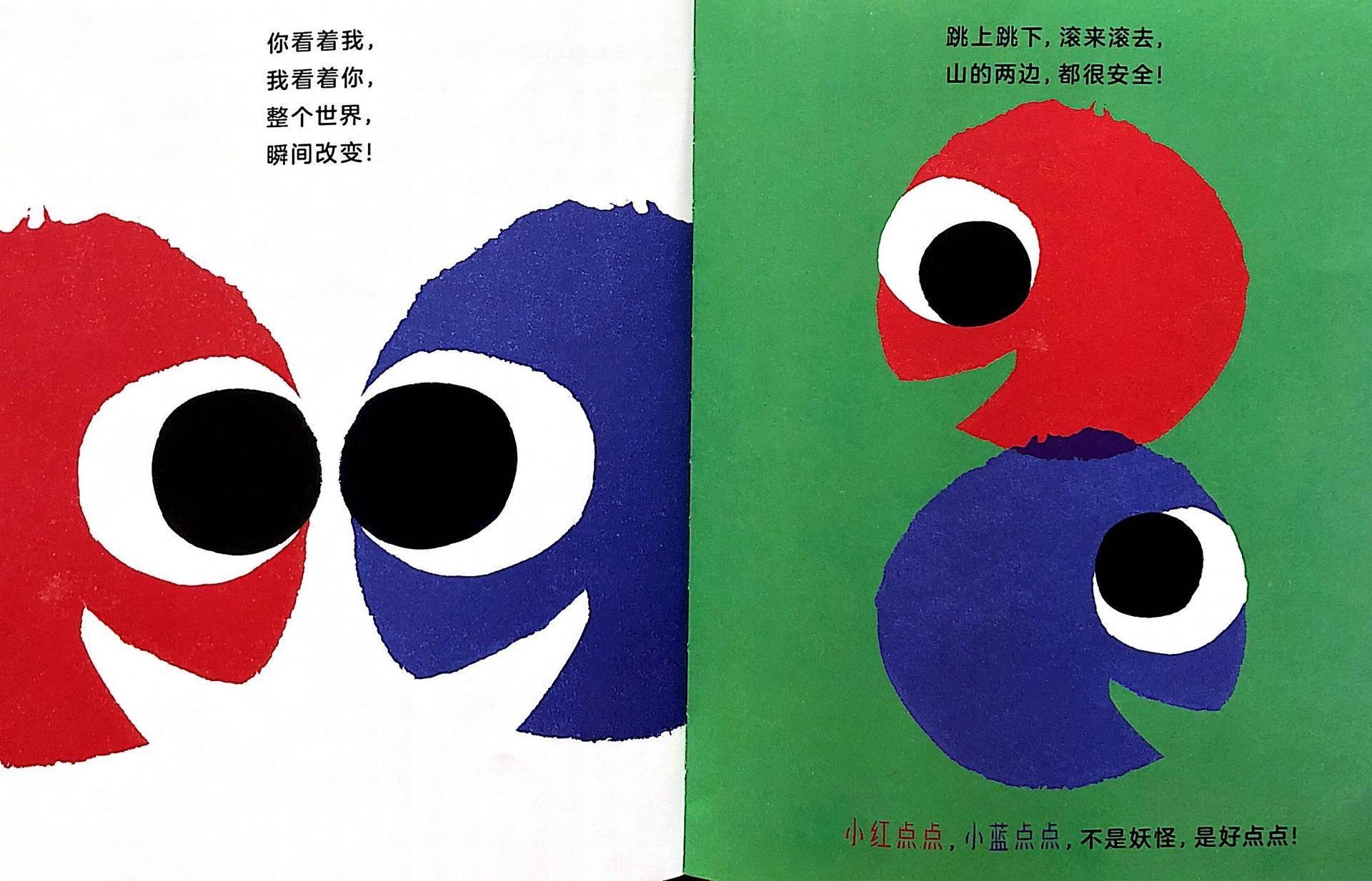 你还在进行恐吓教育吗?《红点点和蓝点点》带你培养孩子完美性格