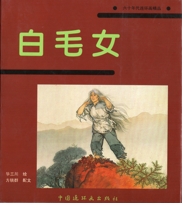 六十年代彩色连环画-白毛女