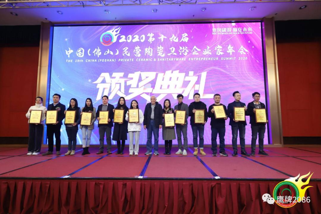 """鷹牌2086榮獲""""2020年度優秀現代磚品牌""""榮譽獎項"""