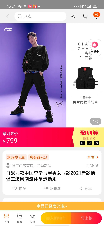 肖战成为李宁运动潮流产品全球代言人!18分钟多款同款代言售罄
