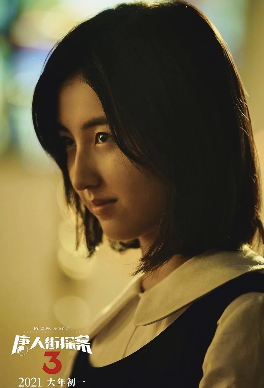 张子枫演《唐探3》值得吗?戏份不到3分钟,却是全片最恐怖一幕