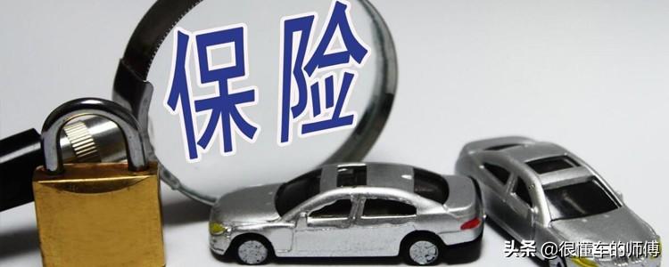 小车一般买哪三个保险?买这3种就可以了