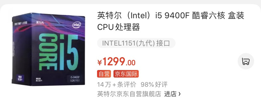 intel又漂了,九代i5CPU刚开始价格上涨,还非常值得选购吗?