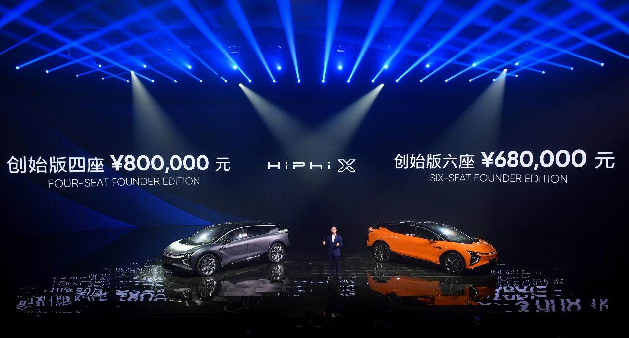 高合HiPhi X上市 重塑你对汽车的想象