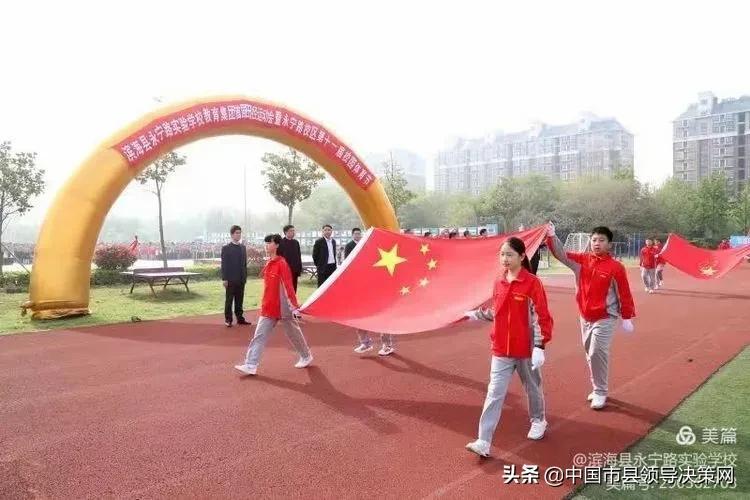 江苏滨海县永宁路实验学校教育集团举办首届田径运动会
