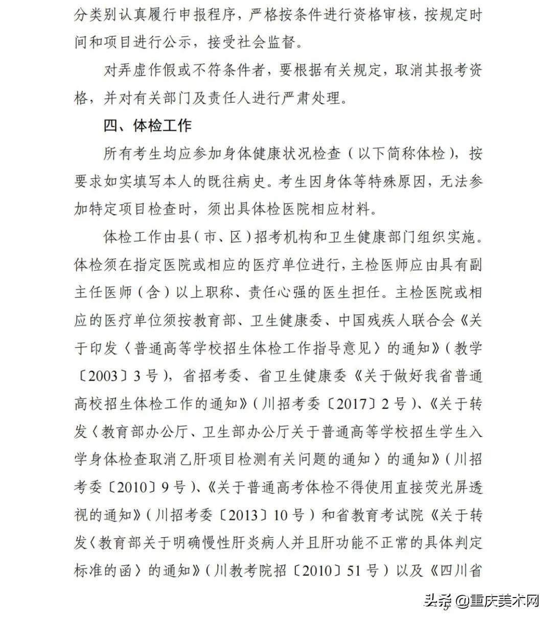 关于做好四川省2022年普通高考报名工作的通知