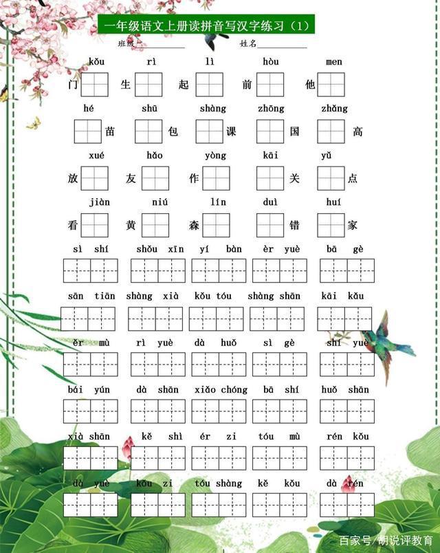 一年级语文上册读拼音写汉字,聪明的家长已收藏,偷偷给孩子练习