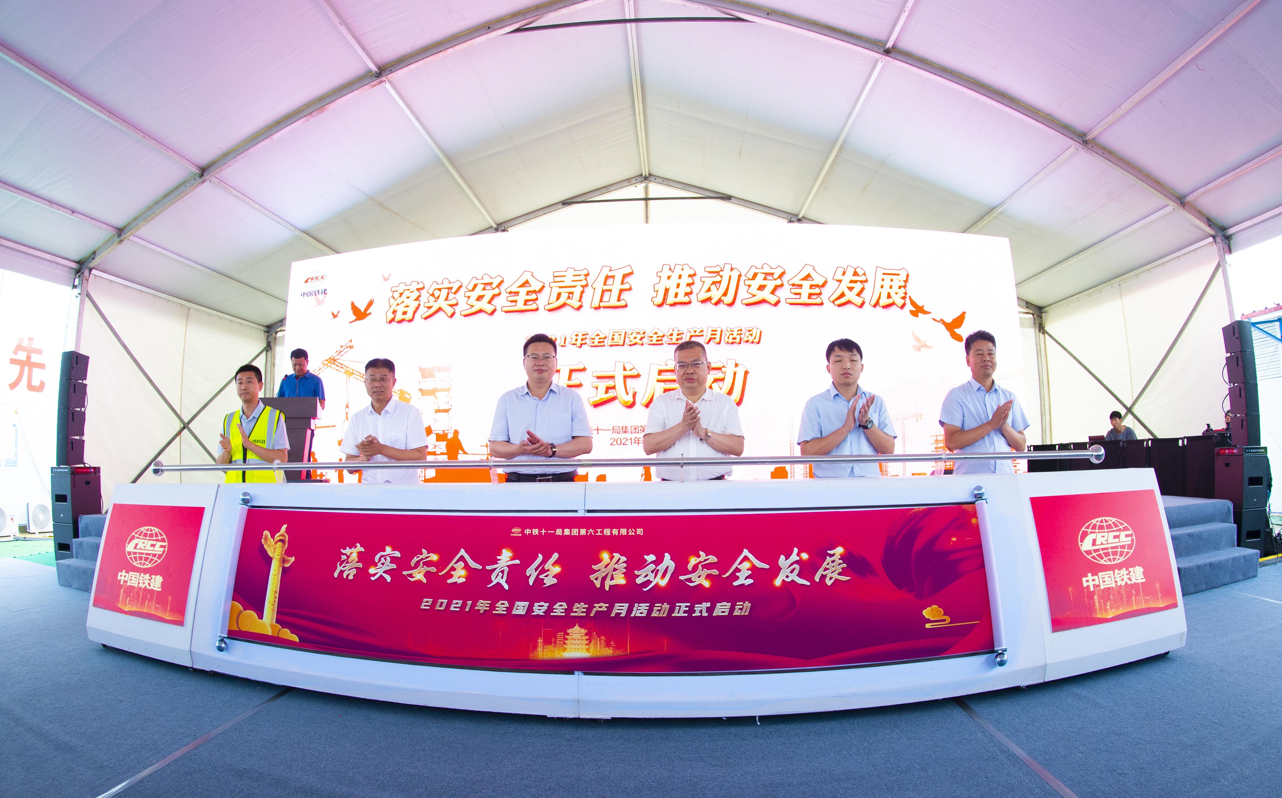 """武汉轨道交通7号线前川车辆段项目部举行""""安全生产月""""活动仪式"""