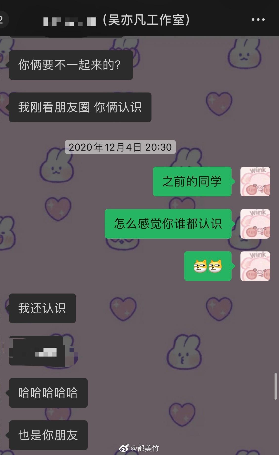 """吴亦凡方发律师声明否认爆料,吴亦凡就""""未成年选妃""""一事作出回应"""