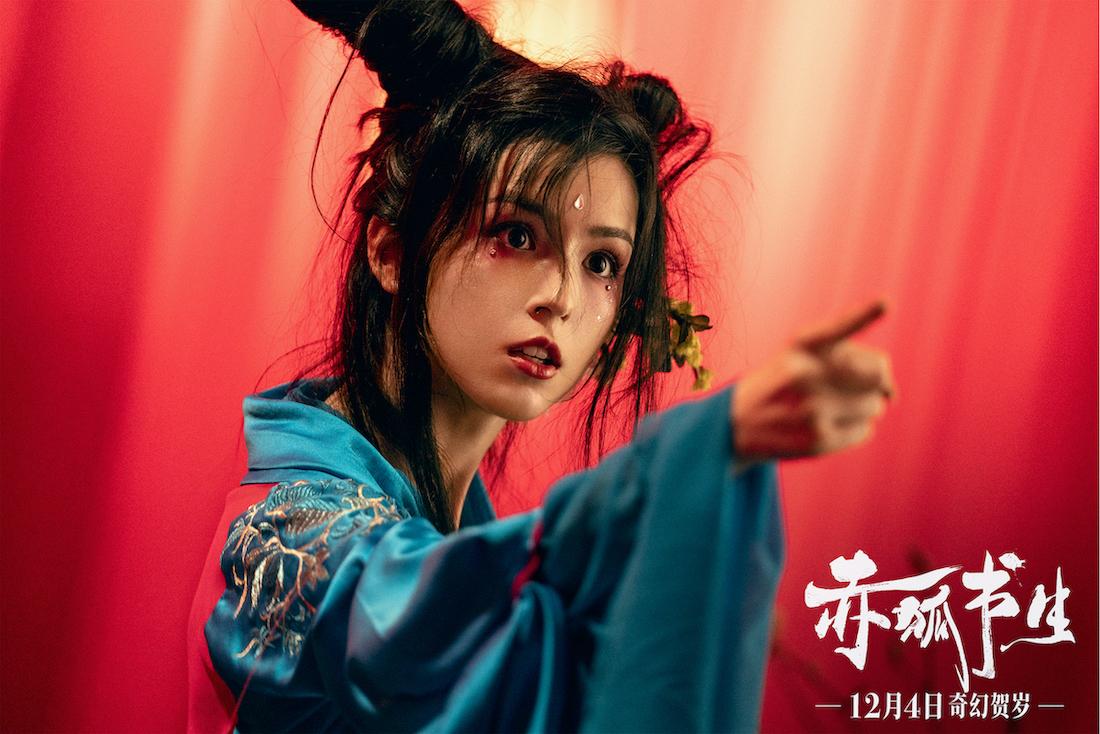 《赤狐书生》:欢迎新人演员哈妮克孜成功入圈