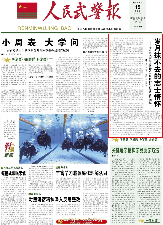 媒体聚焦丨<a href=http://www.cngansu.cn/ target=_blank class=infotextkey>甘肃</a>总队庆阳支队:岁月抹不去的志士情怀