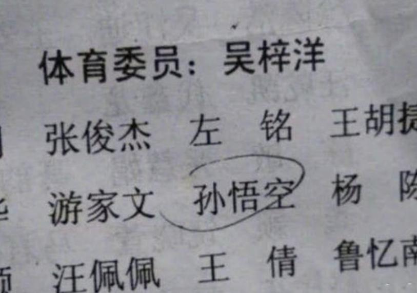 名字有88笔太难写,小学生考场崩溃大哭,监考老师:我也写不来