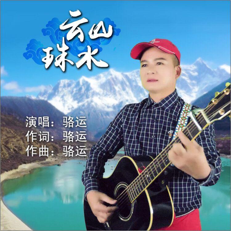 音乐人骆运全新单曲《云山珠水》全网发行