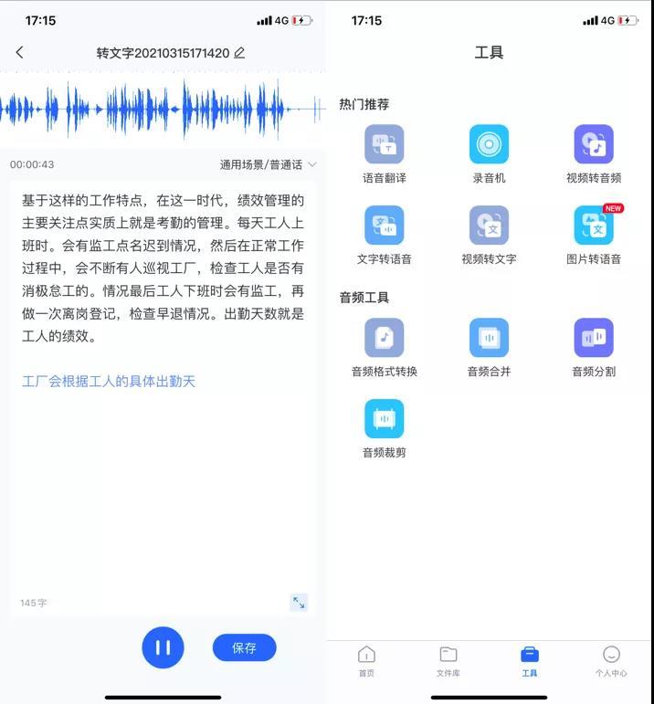 安卓内录声音软件(能内录音频的手机软件)