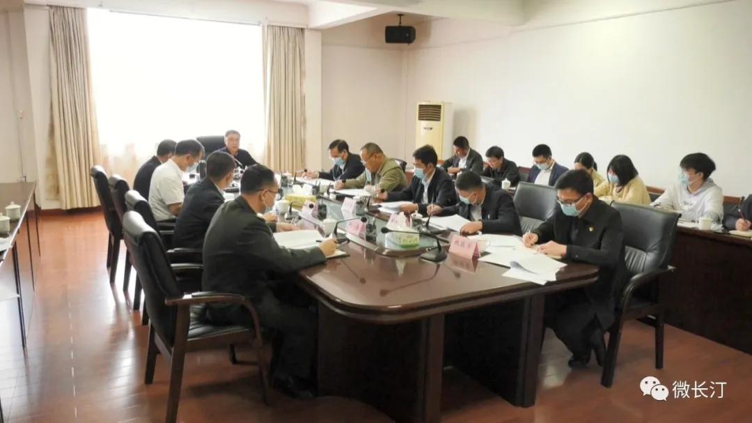 长汀县召开县政府党组会议