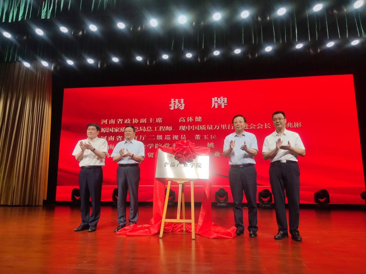 推动产教深度融合 助力河南食品产业发展 河南经贸职业学院食品产业学院在郑州挂牌成立