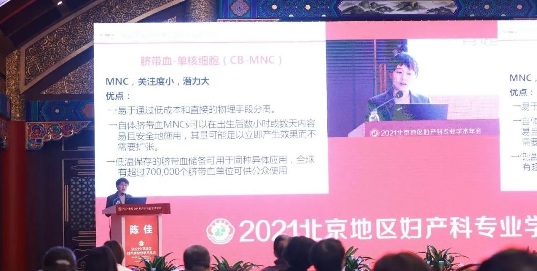 陈佳教授:脐带血治疗支气管肺发育不良新生儿的应用进展