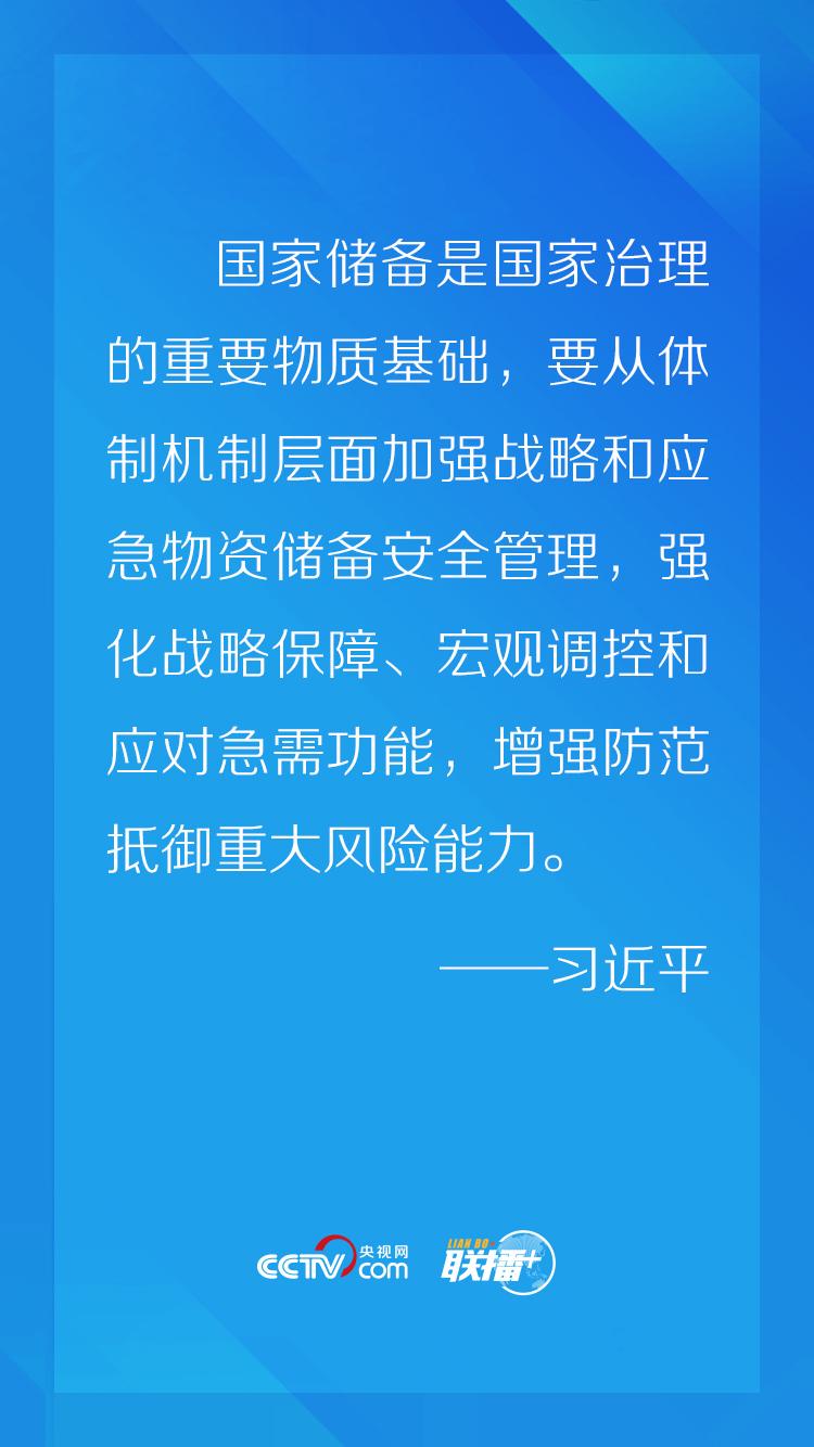 联播+|习近平主持召开中央深改委会议 释放哪些改革信号?