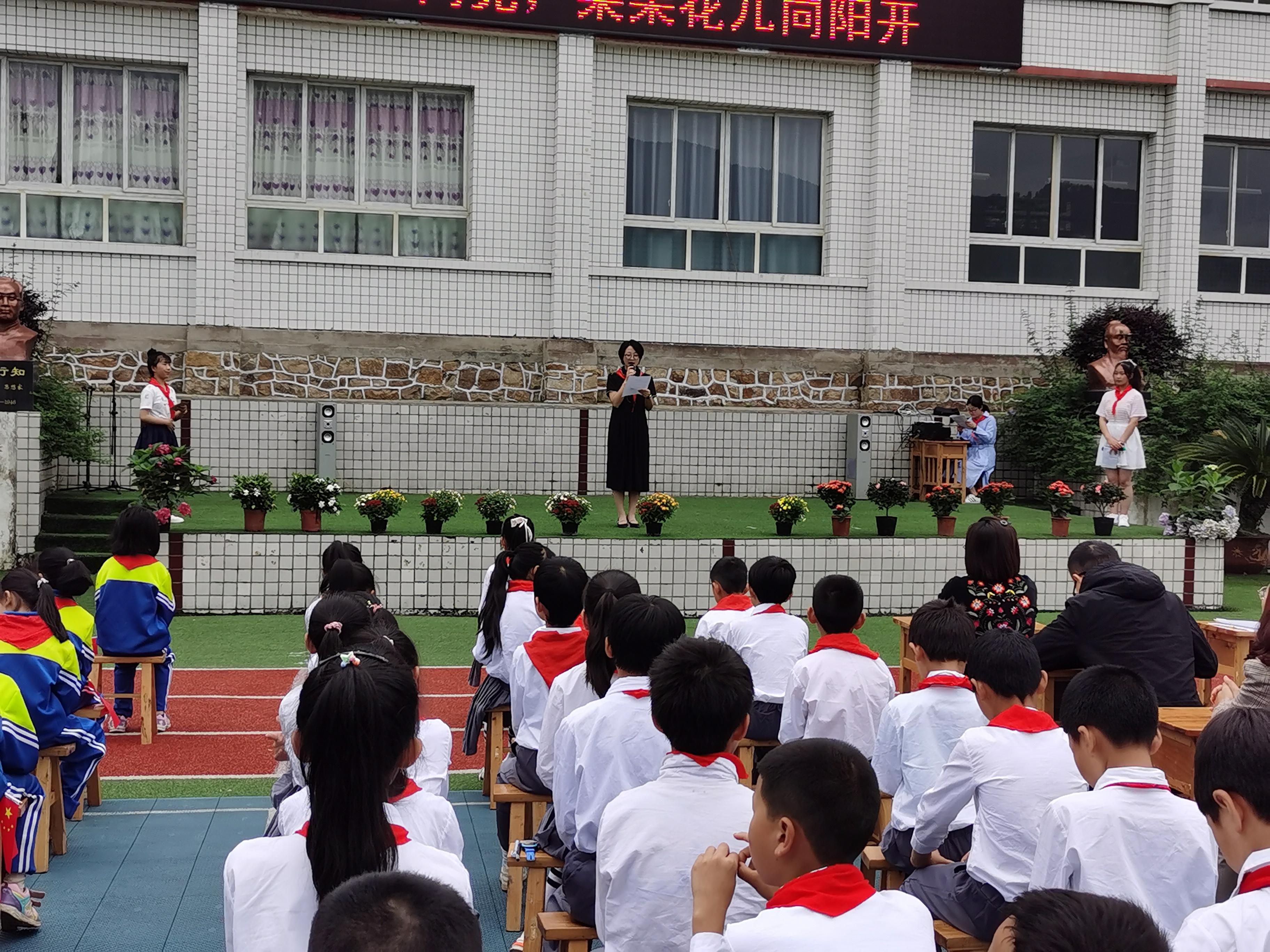 """南川石墙中心校开展红领巾心向党,传承红色基因庆""""六·一""""活动"""