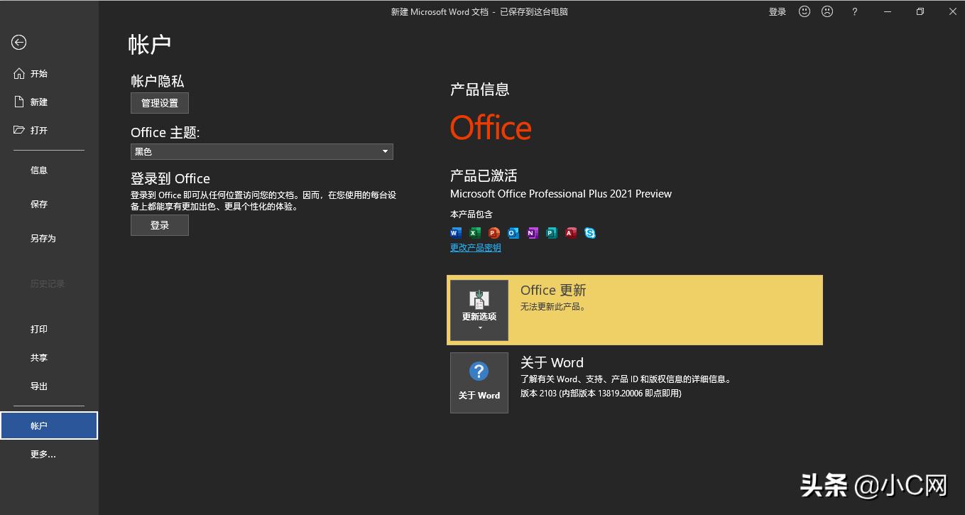 图片[2] - Microsoft office 2021专业版解锁 - 小 C 网