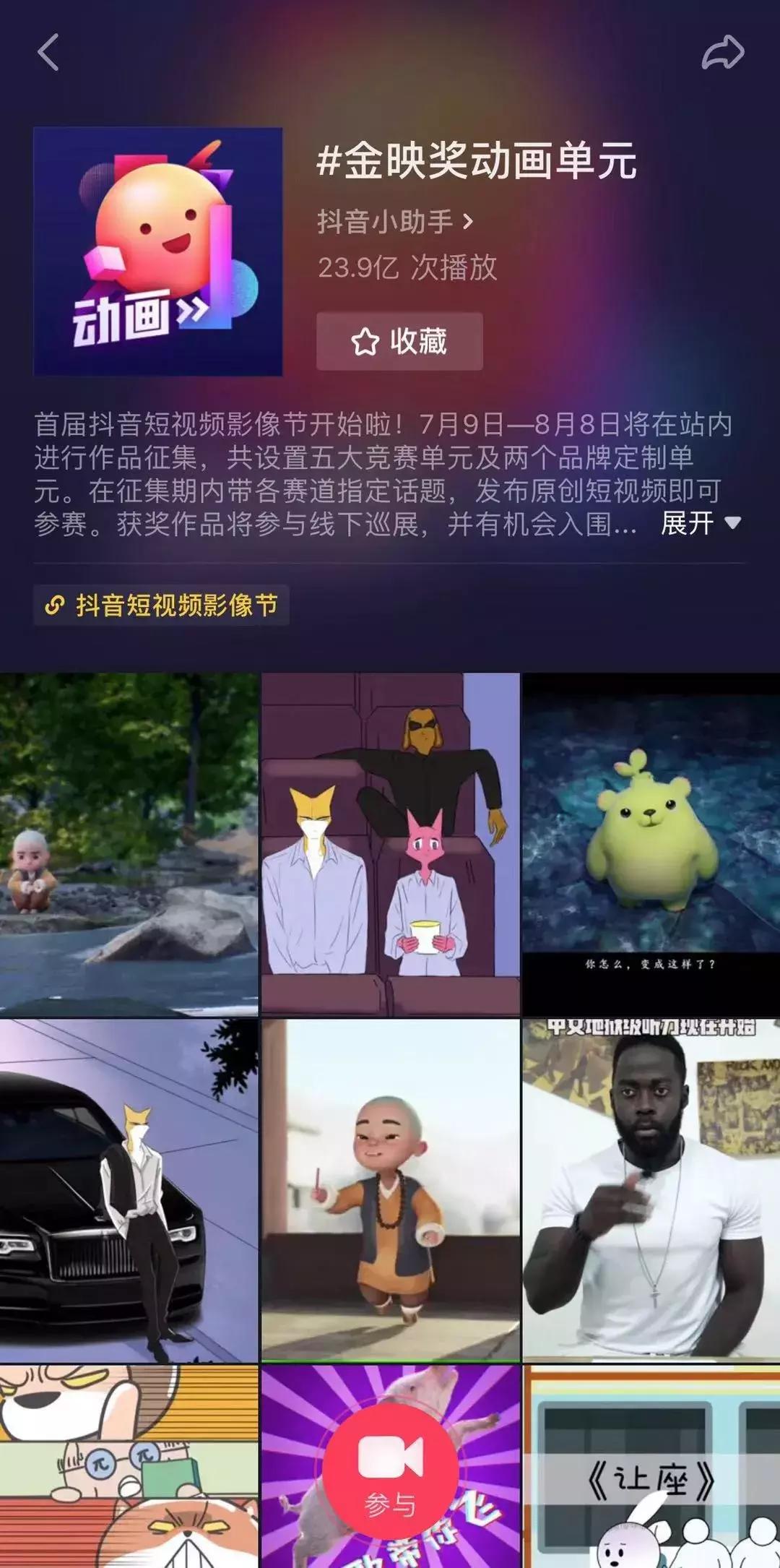 「抖音营销案例」两周涨粉200万!动漫类视频如何制造爆款?