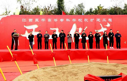 江西医学高等专科学校举行南校区改扩建项目开工奠基仪式