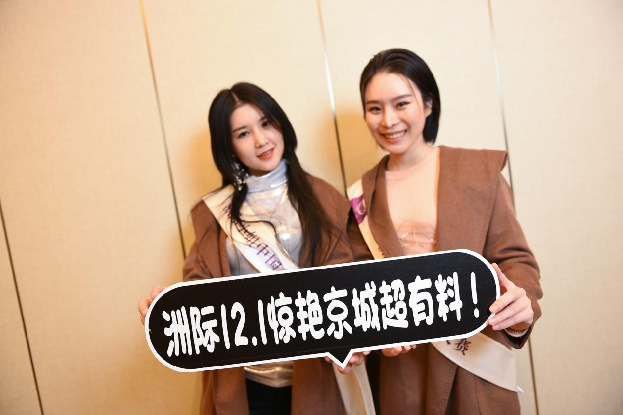 """""""中深健康""""第47届洲际小姐总决赛导演见面会 佳丽各展绝技"""