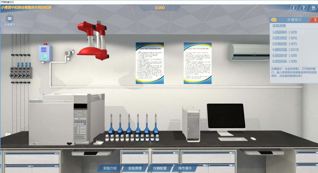 对气相色谱仪一无所知?别怕,北京欧倍尔气相三维仿真软件来帮你